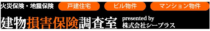 建物損害保険調査室 火災保険・地震保険(戸建て住宅・ビル物件・マンション物件)presented by 株式会社シープラス